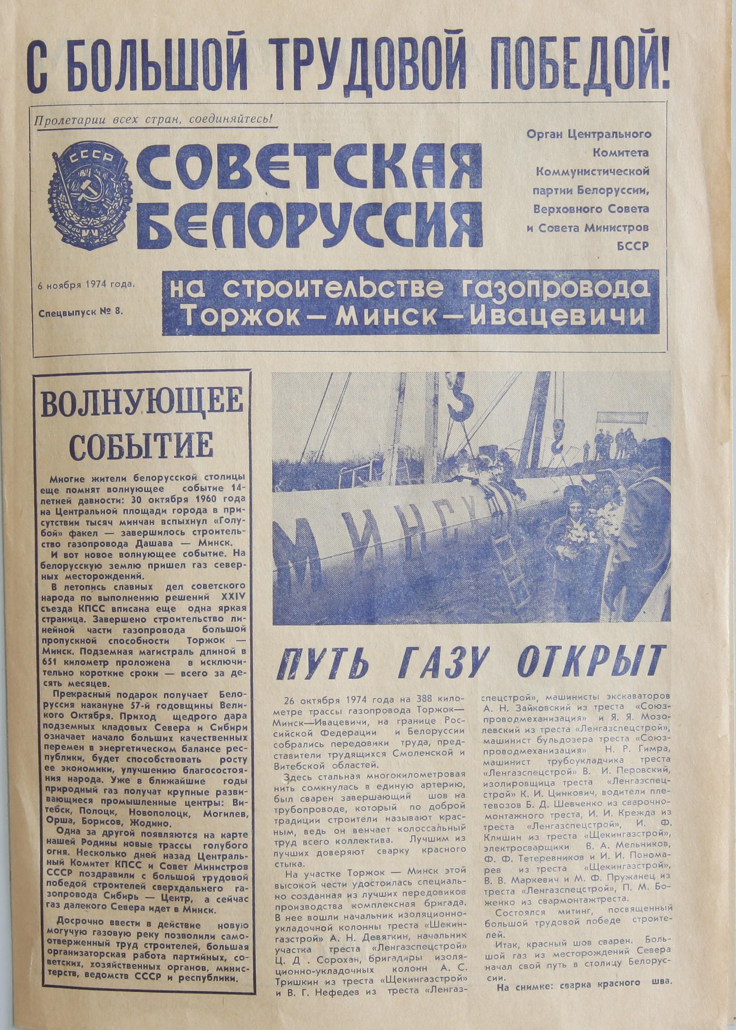 Газпром трансгаз Беларусь ОАО